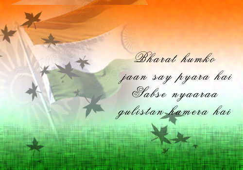 India independence day greeting cards free india greetings cards india independence day greeting cards free india greetings cards for independence day free india independence day celebration greeting cards m4hsunfo