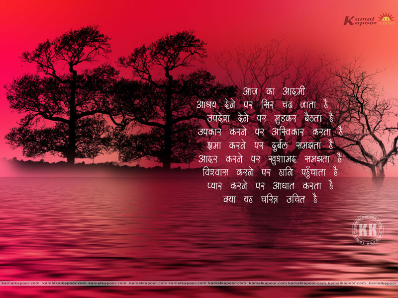 Anmol Vachan Wallpapers Famous Thoughts In Hindi