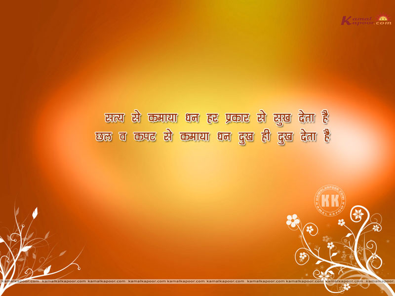 ... quotations Wallpapers, anmol vachan in hindi, Anmol Rattan Wallpapers
