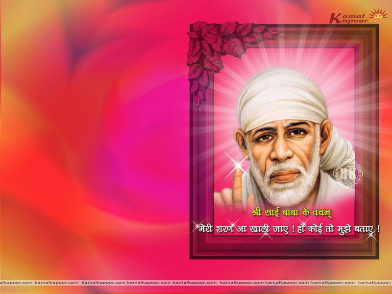 Shirdi Sai Baba Wallpapers, Free Download Sai Wallpapers