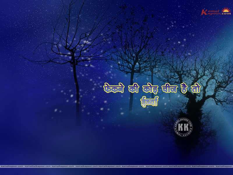 sant vachan Wallpaper