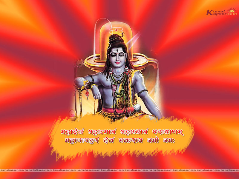 lord shiva wallpapers. Shiva Wallpaper